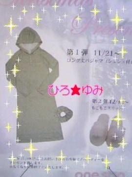 ワンスポ★未使用!ロング丈パジャマ&シュシュ/ノベルティ