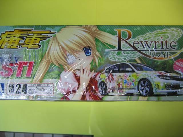 アオシマ 1/24 痛車 No.24 Rewrite(リライト) GRB インプレッサ WRX 絶版品 < ホビーの