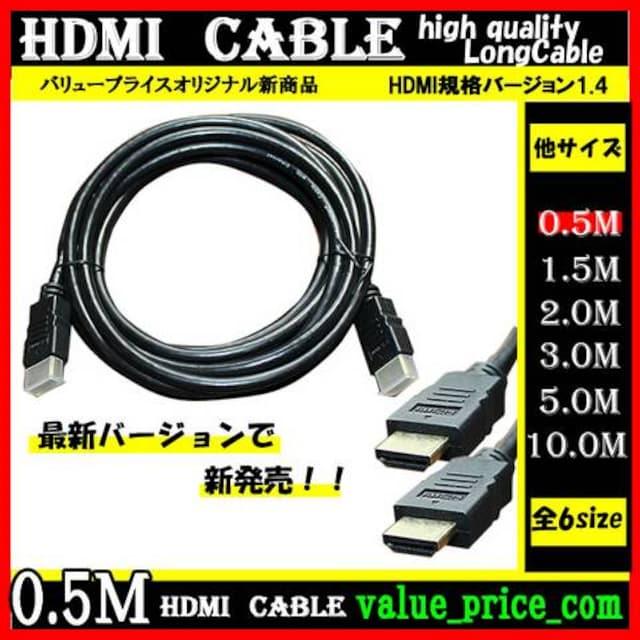 HDMIケーブル 0.5m 3D対応 ver.1.4 フルHD 新品 HDMIケーブル  < 家電/AVの