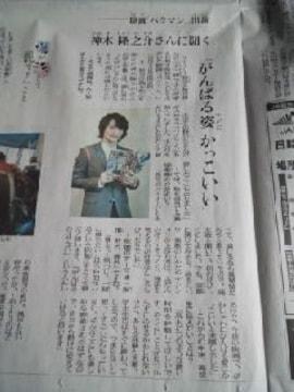 神木隆之介新聞切り抜き