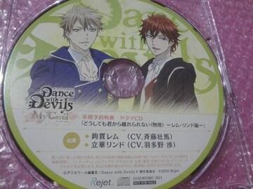 非売品 Dance with Devils My Carol特典ドラマCD