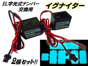 12v/EL字光式ナンバープレート用イグナイター/2個セット