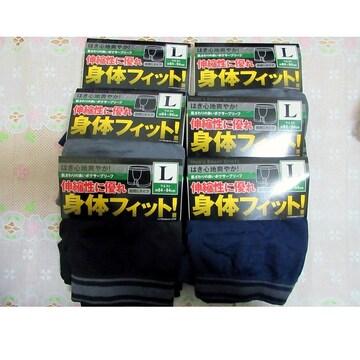 ◎お得な4点セット/ 身体フィット/履き心地良/ボクサーパンツ/L