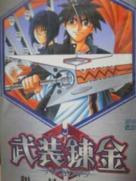【送料無料】武装錬金 全10巻完結セット《少年コミック》