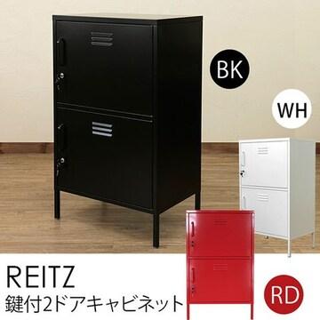 REITZ 鍵付2ドア キャビネット BK/RD/WH
