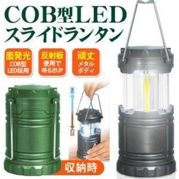 ★一面発光 COB型×LED スライド式ランプ ランタンJH ブラック
