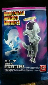 ドラゴンボール アドバージ モーション3 フリーザ 未開封 新品 販売終了品