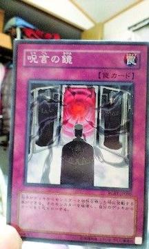 遊戯王【罠・呪言の鏡】