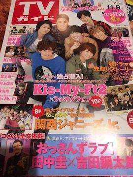 TVガイド2018/11/3→9 Kis-My-Ft2 表紙 切り抜き