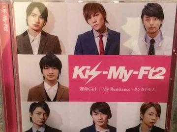 激レア!☆Kis−My−Ft2/運命Girl☆セブン&アイ限定盤/CD+DVD☆