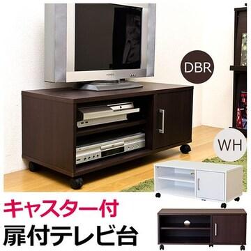 扉付き テレビ台 DBR/WH