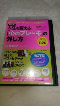 人生を変える!心のブレーキの外し方 DVD /マインド 精神論