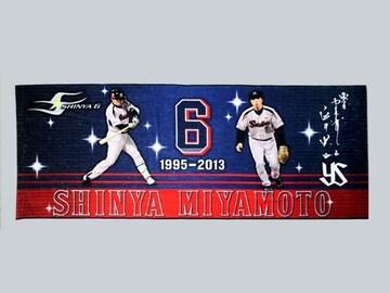 ☆【Yakult Swallows】宮本慎也 6・フェイスタオル