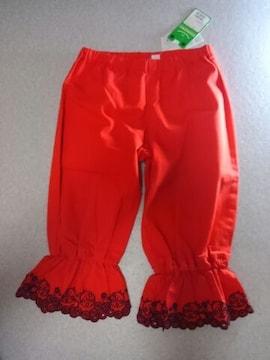 ●BOO HOMES● 裾刺繍 プックリパンツ 120 新品6930円