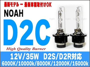 NOAHノア/ 高品質D2C/ 最新車種対応/ 純正交換バルブ/ 1年保証