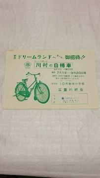 チラシ 川村の自転車 奈良ドリームランドへ