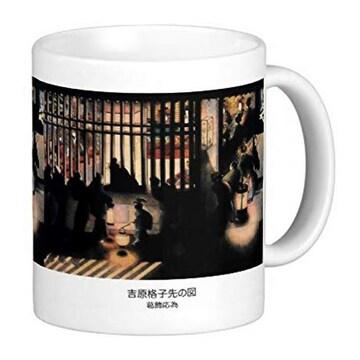 葛飾応為『 吉原格子先の図 』のマグカップ