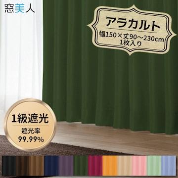高級遮光1級カーテン! 幅150×丈200cm MGN 1枚【窓美人】