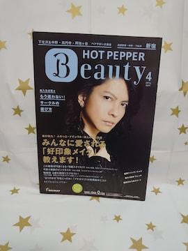 ホットペッパービューティー 2015.4月号 新宿版 HYDE