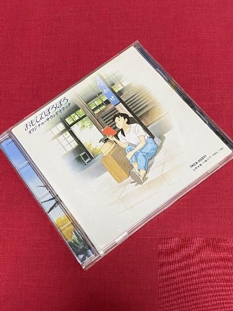 【送料無料】スタジオジブリ「おもひでぽろぽろ」(サントラ)  < CD/DVD/ビデオの