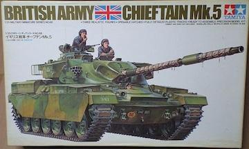 1/35 タミヤ イギリス戦車 チーフテン Mk.5