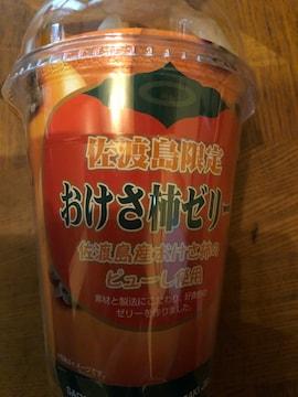 おけさ柿のゼリー