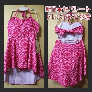 新品★セパレートドレス水着/M