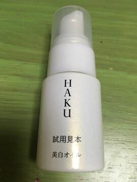 資生堂 HAKU メラノディープオイル2 15ml 新品未使用