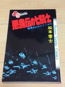 ★悪魔伝の七騎士 戦場まんがシリーズ6巻★松本零士