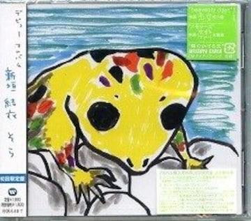 新垣結衣★そら★初回限定盤★未開封/恋空