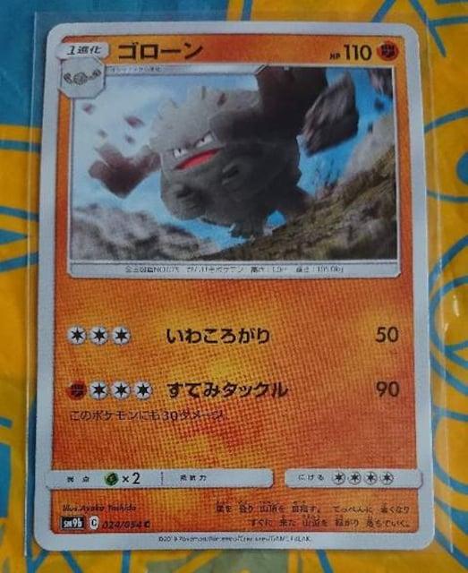 ポケモンカード 1進化 ゴローン SM9b 024/054 318  < トレーディングカードの