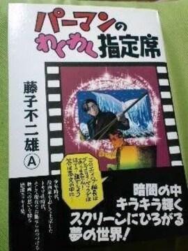 絶版【藤子不二雄A】パーマンのわくわく指定席