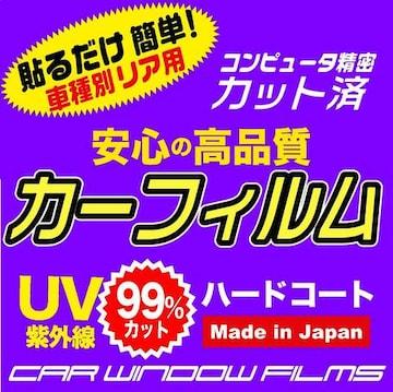 ホンダ アコード セダン 前期 CD# カット済みカーフィルム