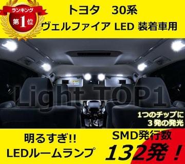 ヴェルファイア30系LED装着車用SMDルームランプセット基盤型!