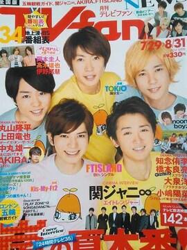 嵐★2012年9月号★月刊TV fan