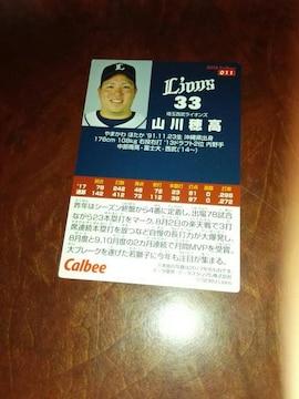 Calbee2018No.011山川穂高選手