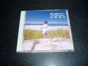 CD「尾崎和行/雨の記憶の中で~ラブソングコレクション」92年盤