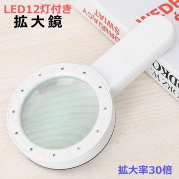 30倍 手持ちルーペ LEDライト付 拡大鏡 虫眼鏡 読書 12灯