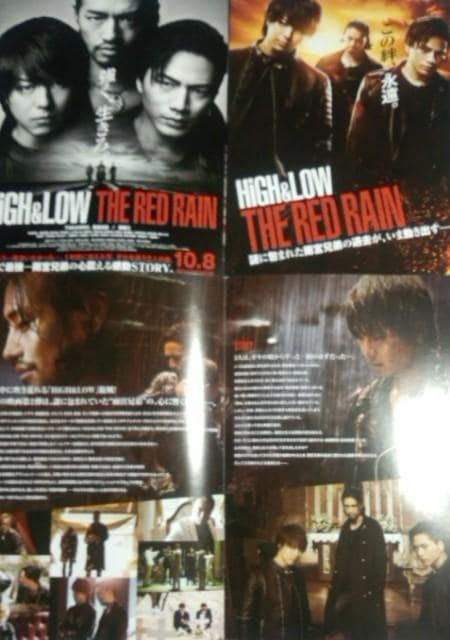 〓HiGH&LOW THE RED RAIN★入場者特典フォトブック+クリアファイル/雨宮兄弟 < タレントグッズの