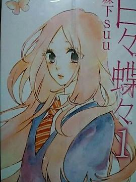 【送料無料】日々蝶々 全12巻完結セット《少女コミック》