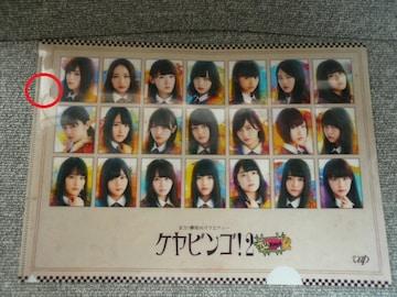 欅坂46「ケヤビンゴ!2クリアファイル」D15