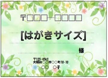 ★テ)はがきサイズ★宛名シール★新緑�A  8枚