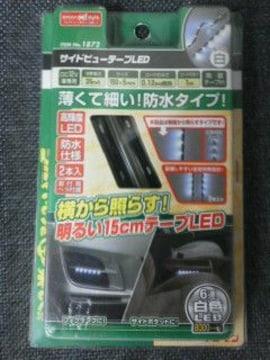 新品車用サイドビューテープLED