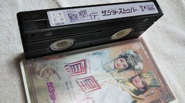 ビデオ和央ようか宝塚歌劇団宙組公演送料込み