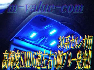 超LEDリアバニティー6個セットSMD6連青30セルシオ後期用