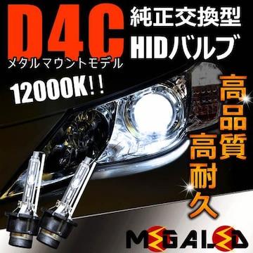 Mオク】ソリオバンディットMA15S系/ヘッドライト純正交換HIDバルブ12000K