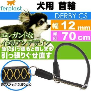 犬 首輪 引っ張ると首がしまる 幅12mm頭回り70cm 黒 Fa5182
