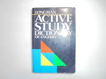 LONGMAN ACTIVE STUDY DICTIONARY OF ENGLISHロングマン英英辞典