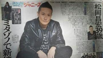 TOKIO 松岡昌宏◇2016.11.26日刊スポーツ Saturdayジャニーズ