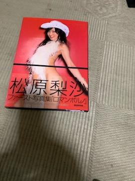 松原梨紗 写真集 ロマンポルノ